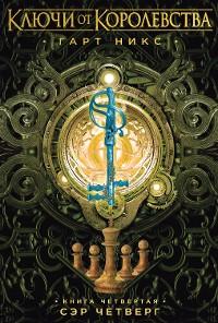 Cover Ключи от Королевства. Книга 4. Сэр Четверг