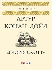Cover «Ґлорія Cкотт»
