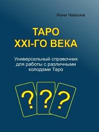Cover Таро XXI-говека. Универсальный справочник для работы сразличными колодамиТаро