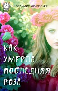 Cover Как умерла последняя роза