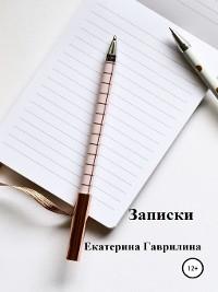 Cover Записки