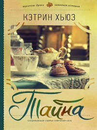 Cover Тайна