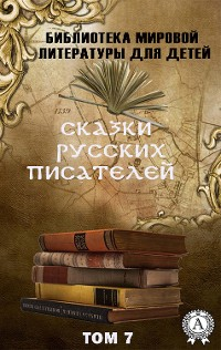 Cover Сказки русских писателей. Том 7
