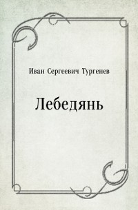 Cover Lebedyan' (in Russian Language)