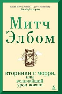 Cover Вторники с Морри, или Величайший урок жизни
