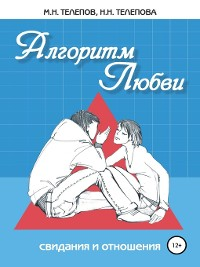 Cover Алгоритм любви