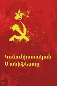 Cover Կոմունիստական մանիֆեստը