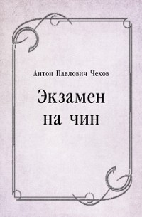 Cover Ekzamen na chin (in Russian Language)