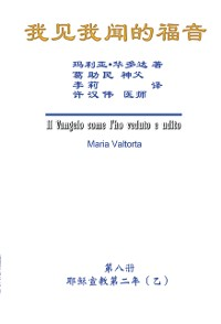 Cover The Gospel As Revealed to Me (Vol 8) - Simplified Chinese Edition