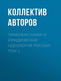 Cover Правовая наука и юридическая идеология России. Том 2