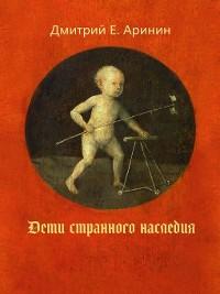 Cover Дети странного наследия