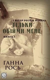 Cover Тільки обійми мене (Книга 1)