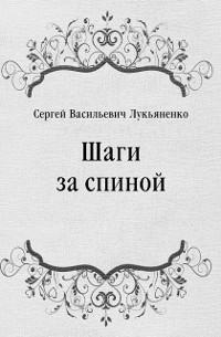 Cover SHagi za spinoj (in Russian Language)