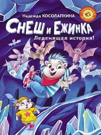 Cover Снеш и Ежинка. Леденящая история!