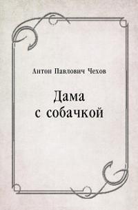 Cover Dama s sobachkoj (in Russian Language)