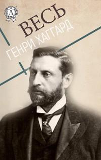 Cover Весь Генри Хаггард