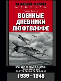 Cover Военные дневники люфтваффе. Хроника боевых действий германских ВВС во Второй мировой войне. 1939-1945