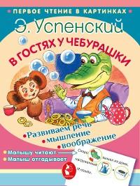 Cover В гостях у Чебурашки (сборник)