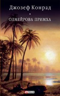 Cover Олмейрова примха