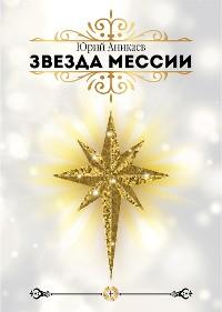 Cover Звезда мессии