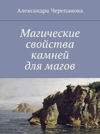 Cover Магические свойства камней длямагов