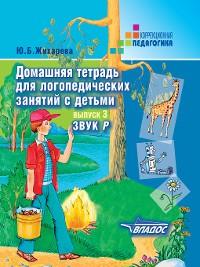 Cover Домашняя тетрадь для логопедических занятий с детьми. Выпуск 3. Звук Р