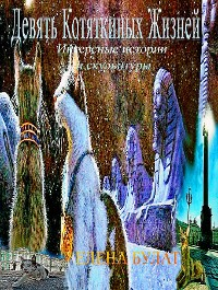 Cover Девять Котяткиных Жизней