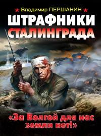 Cover Штрафники Сталинграда. «За Волгой для нас земли нет!»