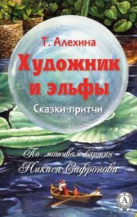 Cover Художник и эльфы Сказки-притчи По мотивам картин Никаса Сафронова