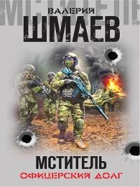 Cover Мститель. Офицерский долг (сборник)
