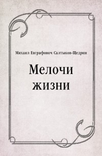 Cover Melochi zhizni (in Russian Language)