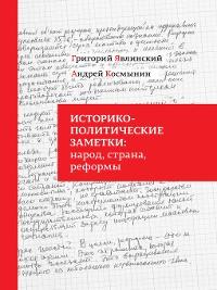Cover Историко-политические заметки