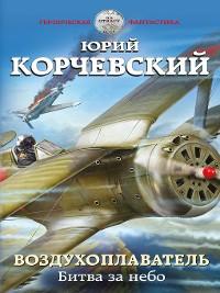 Cover Воздухоплаватель. Битва за небо