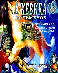 Cover Ежевика Дольмена. Аленушкины Сказочные Рассказы. Книга 1