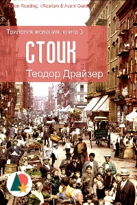 Cover Стоик