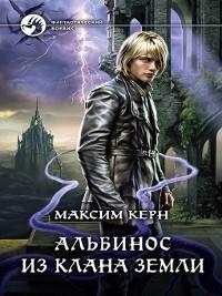 Cover Альбинос из клана Земли