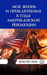 Cover Моя жизнь и приключения в годы американской революции