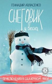Cover Снеговик и Весна