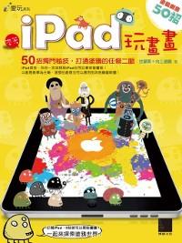 Cover 帶著iPad玩畫畫!塗鴉創意50招