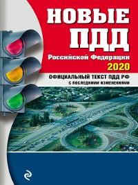 Cover Новые ПДД РФ с последними изменениями на 2017 год