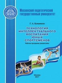 Cover Технология интеллектуального воспитания юных спортсменов. Рабочая программа дисциплины (модуля)
