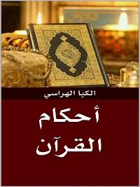 Cover أحكام القرآن