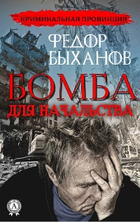 Cover Бомба для начальства