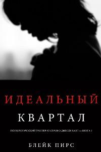 Cover Идеальный Квартал (Психологический триллер из серии о Джесси Хант – книга вторая)