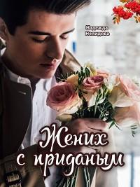 Cover Жених сприданым