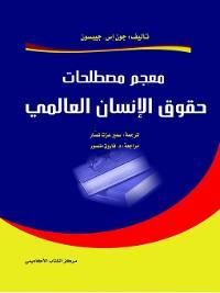 Cover معجم مصطلحات حقوق الإنسان