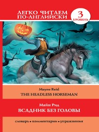 Cover Всадник без головы / the Headless Horseman