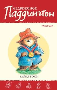 Cover Медвежонок Паддингтон — чемпион Кн.13
