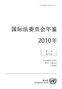 Cover Yearbook of the International Law Commission 2010, Vol. II, Part 2 (Chinese language)