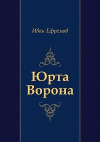 Cover YUrta Vorona (in Russian Language)